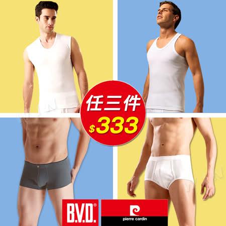 B.V.D. 精選內褲/背心-3件組
