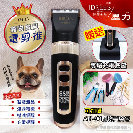 伊德萊斯  寵物電剪 理髮充電式 寵物剃毛