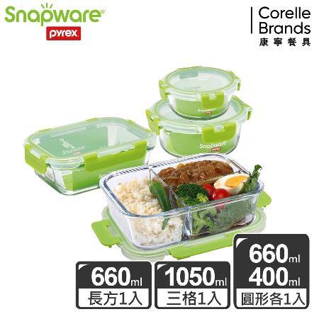 【Snapware康寧密扣】可拆扣三分隔玻璃保鮮盒4件組 (加贈保溫提袋X1)