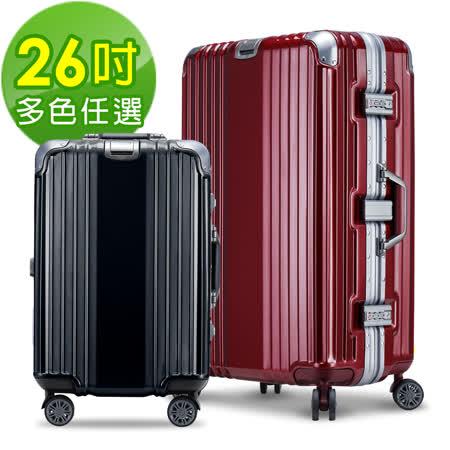 【Bogazy】篆刻經典 26吋鋁框行李箱