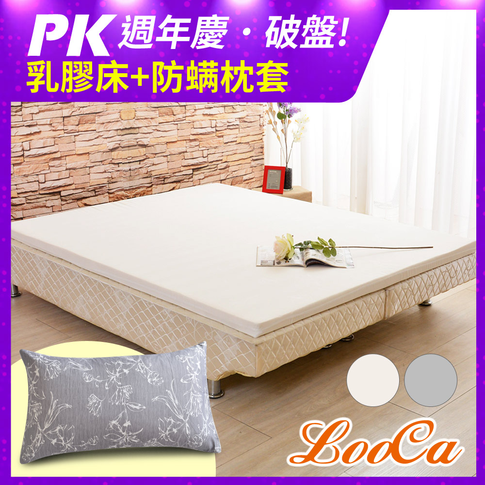 PK週年慶【贈防蹣枕套】LooCa 防蹣防蚊2.5cmHT舒眠乳膠床墊-(單大3.5尺)