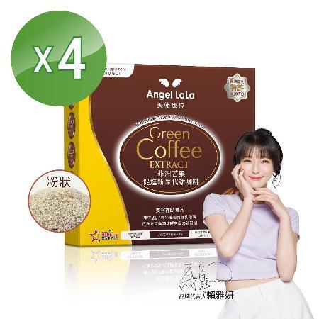 【Angel LaLa 】 非洲芒果代謝咖啡x4盒