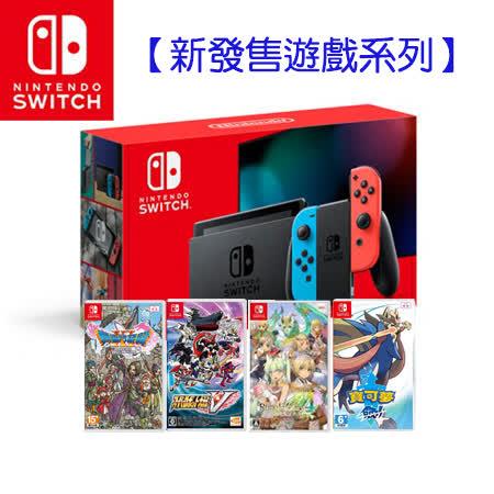 任天堂Switch電力加強版+新發售遊戲任選