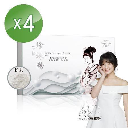 【Angel LaLa 】 頂級珍珠粉x4盒