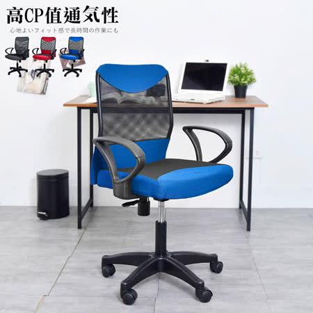 凱堡 凱特 透氣網背電腦椅