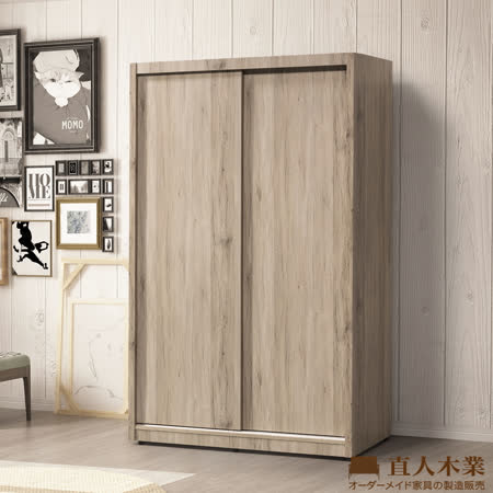 MORAND北美橡木 120cm滑門衣櫃