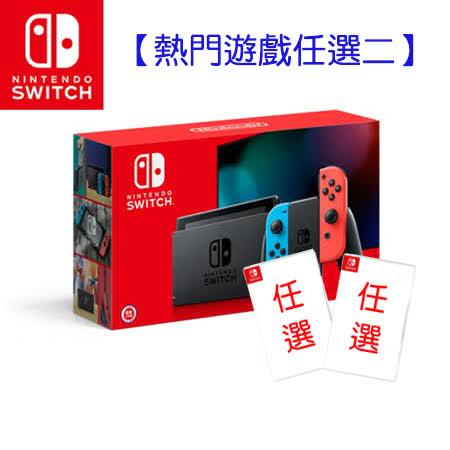 任天堂Switch電力加強版+熱門遊戲任選二