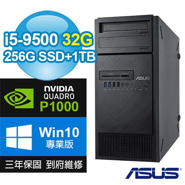 ASUS 華碩 E500 G5 繪圖工作站(i5-9500/ 32G/ 256G SSD+1TB/ P1000/ Win10專業版/ 三年保固)