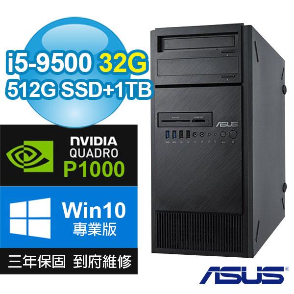 ASUS 華碩 E500 G5 繪圖工作站(i5-9500/ 32G/ 512G SSD+1TB/ P1000/ Win10專業版/ 三年保固)