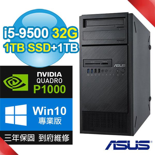 【極速大容量】ASUS 華碩 E500 G5 繪圖工作站(i5-9500/ 32G/ 1TBSSD+1TB/ DVDRW/ P1000/ Win10專業版/ 三年保固)