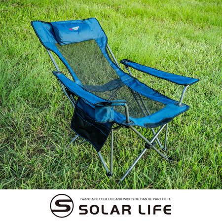 索樂生活加厚鋼管 可調式休閒摺疊躺椅