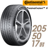 【Continental 馬牌】PremiumContact 6 舒適操控輪胎 單入組 205/50/17(PC6)