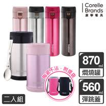 康寧Snapware<br/>陶瓷燜燒罐+316保溫瓶