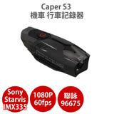 CAPER S3 機車行車紀錄器 Sony Starvis感光元件 1080P《送32G高速卡+四爪手機支架》