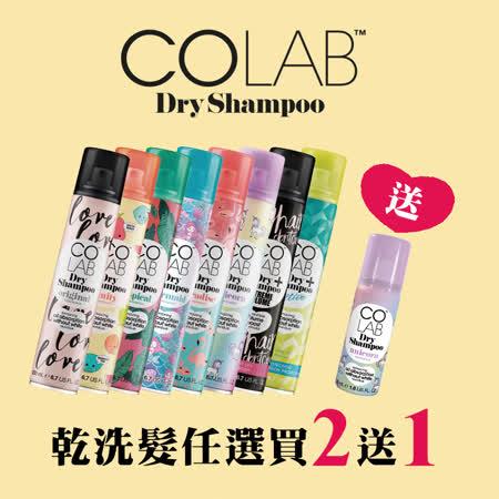 【任選買二送一】 COLAB英國蔻蕾乾洗髮