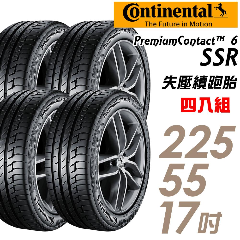 【Continental 馬牌】PremiumContact 6 SSR 舒適操控輪胎_四入組_225/55/17(PC6 SSR)