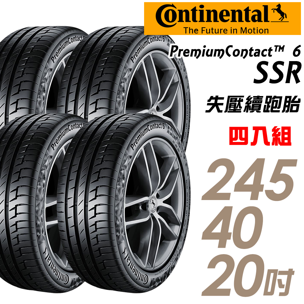 【Continental 馬牌】PremiumContact 6 SSR 舒適操控輪胎_四入組_245/40/20(PC6 SSR)