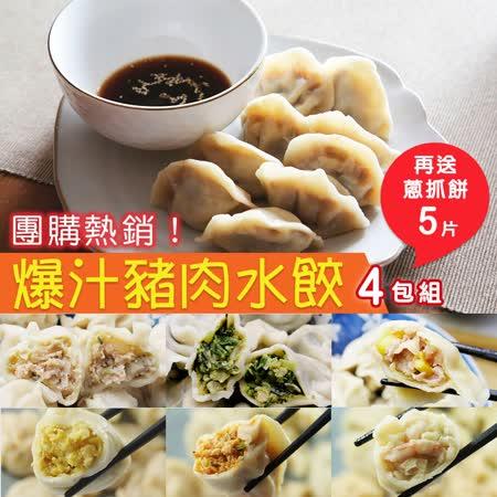 鮮食煮藝 爆汁豬肉手工水餃X4包