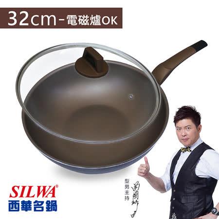 西華SILWA 不沾炒鍋32cm