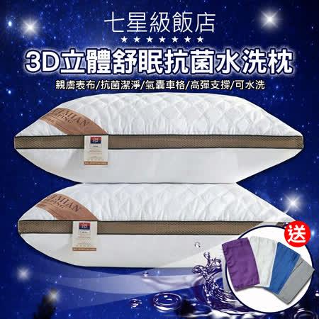 7星飯店3D立體 抗菌水洗枕2入