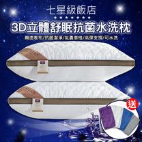 7星級飯店 3D立體抗菌水洗枕(2入)