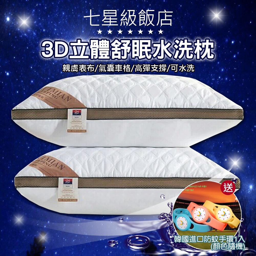 7星飯店3D立體<br>抗菌水洗枕(送韓國防蚊手環)