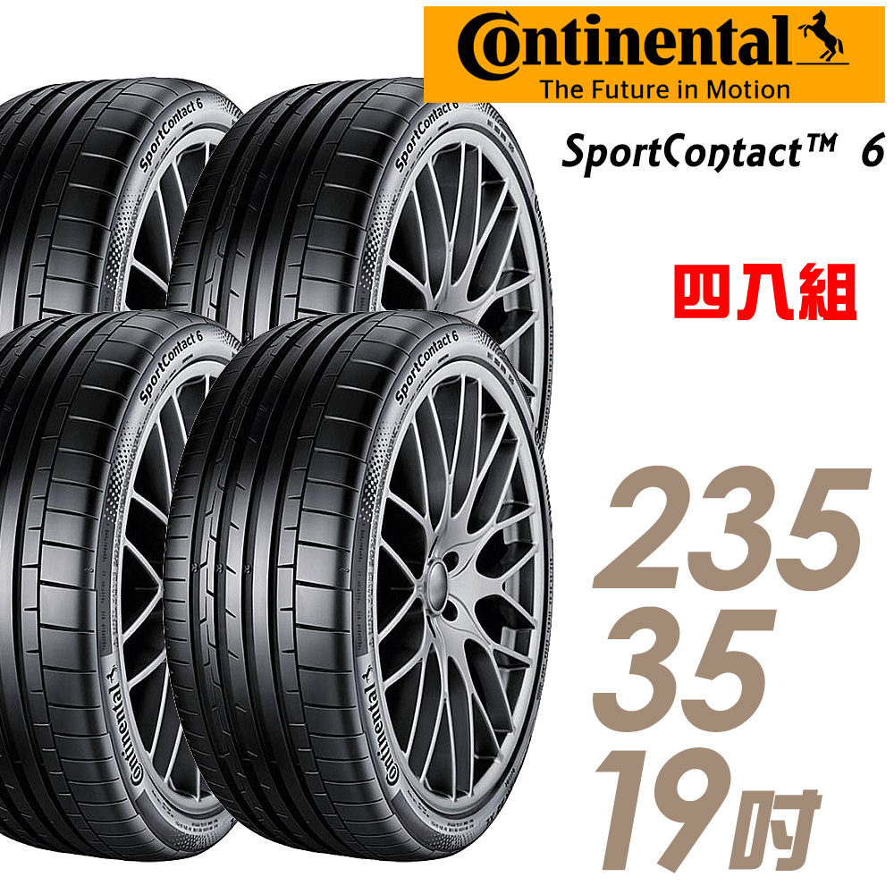 【Continental 馬牌】SportContact 6 濕地強化輪胎_四入組_235/35/19(SC6)