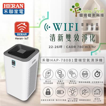 HERAN 禾聯智能雲端 空氣清淨機 HAP-780B1