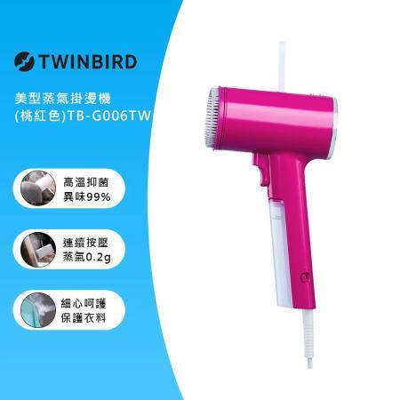 日本TWINBIRD 高溫抗菌美型蒸氣掛燙機