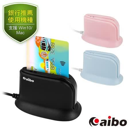 aibo AB23 桌上型 直立式ATM晶片讀卡機