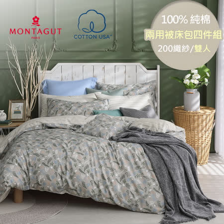 MONTAGUT-雙人 純棉兩用被床包組