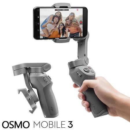 DJI Osmo Mobile 3  雲台穩定器套裝版