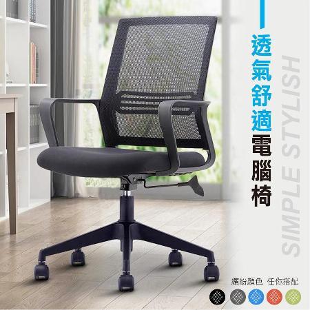 Style 大護腰低背辦公椅
