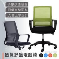 Style-3D貼合透氣坐墊+強韌網布大護腰低背辦公椅/電腦椅/職員椅