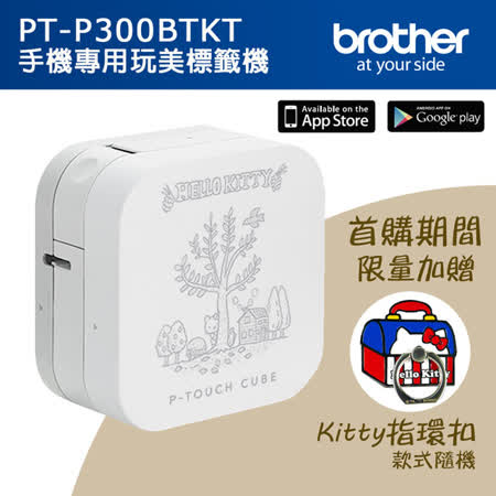 Brother PT-P300BTKT  KITTY 行動美型標籤機
