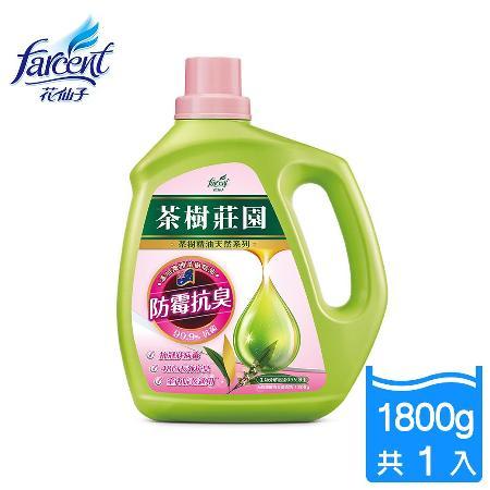 茶樹莊園 天然濃縮消臭洗衣精