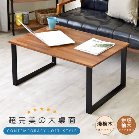 工業風極簡和室桌/茶几桌