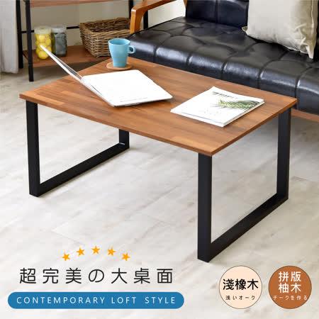 HOPMA 工業風極簡和室桌