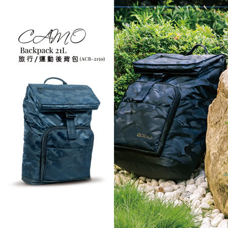 AXIO 卡蒙系列 旅行運動後背包