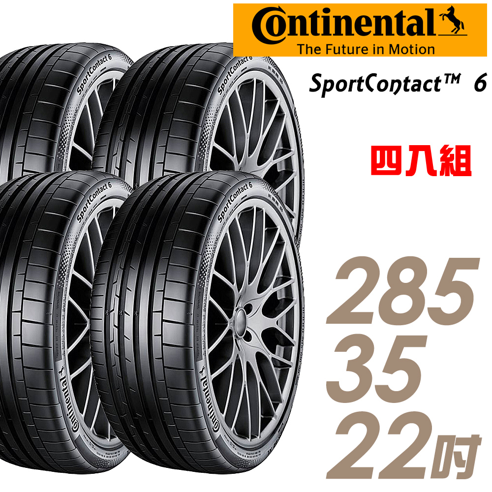 【Continental 馬牌】SportContact 6 濕地強化輪胎_四入組_285/35/22(SC6)