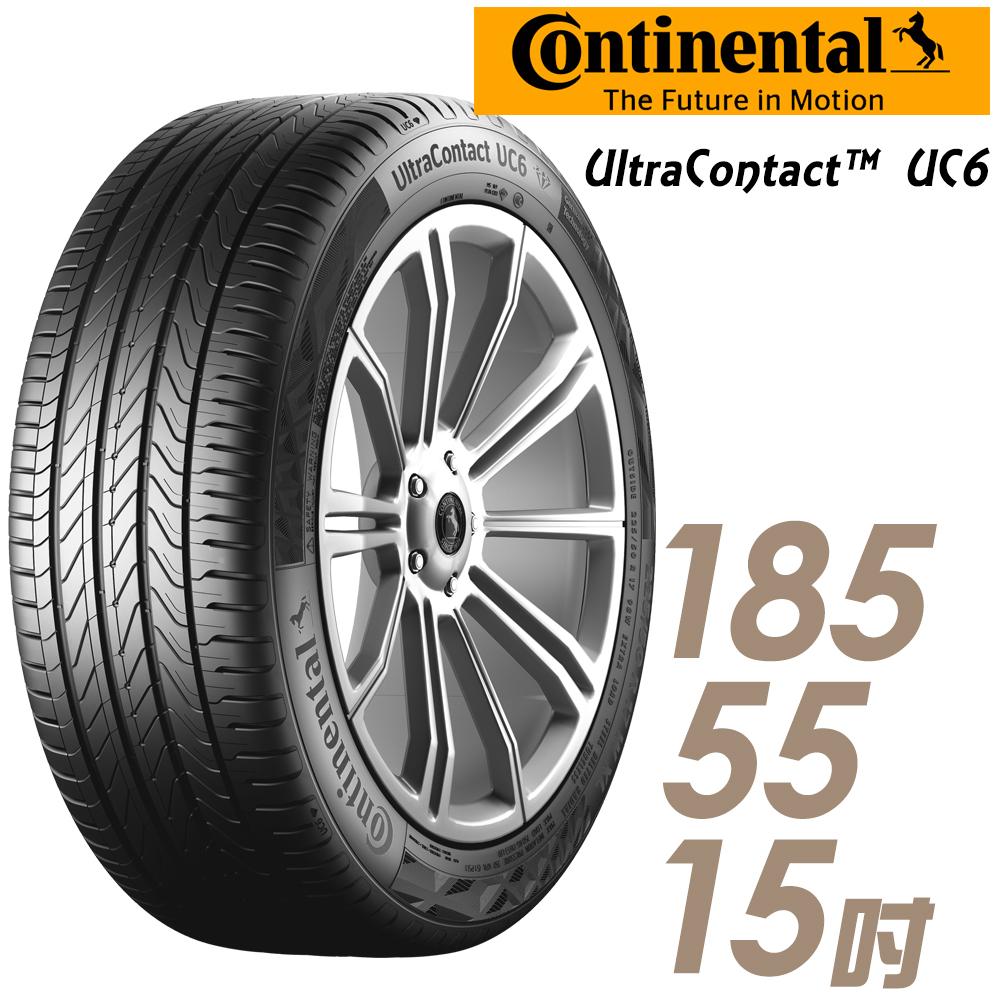 【Continental 馬牌】UltraContact UC6 舒適操控輪胎_單入組_185/55/15(UC6)
