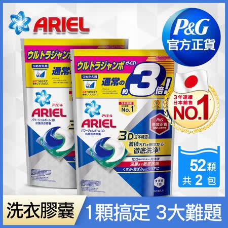 日本P&G ARIEL 3D洗衣膠囊104顆