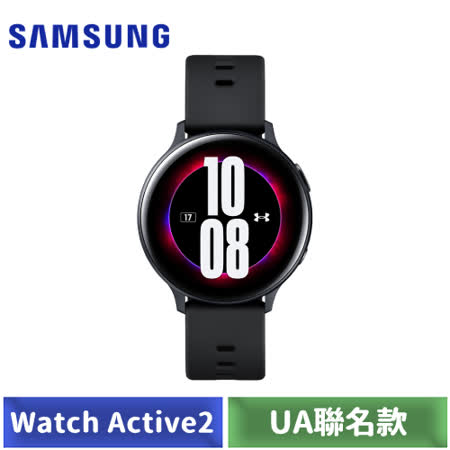 Samsung Galaxy Watch  Active2 UA聯名款