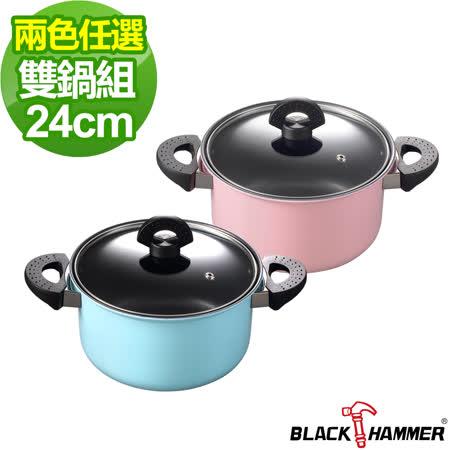 BLACK HAMMER雙耳湯鍋2入組