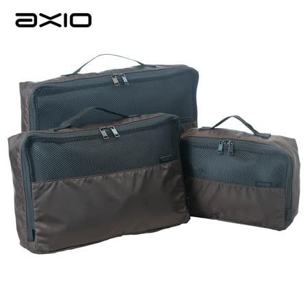 AXIO 三件式 旅遊衣物收納組