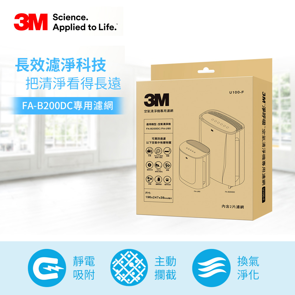 3M 淨呼吸 FA-B200DC 空氣清淨機專用濾網U100-F(2入組)