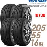 【TOYO 東洋】PROXES C1S 寧靜舒適輪胎 四入組 205/55/16(C1S)