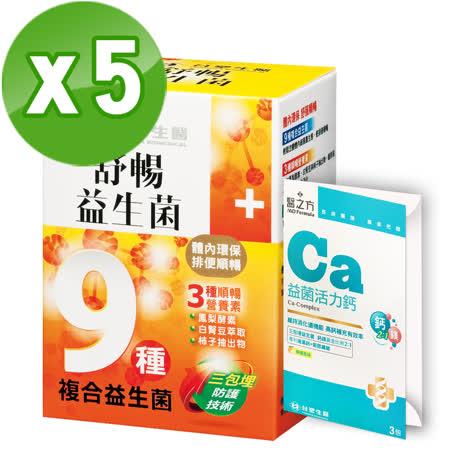 【台塑生醫】 舒暢益生菌*5盒