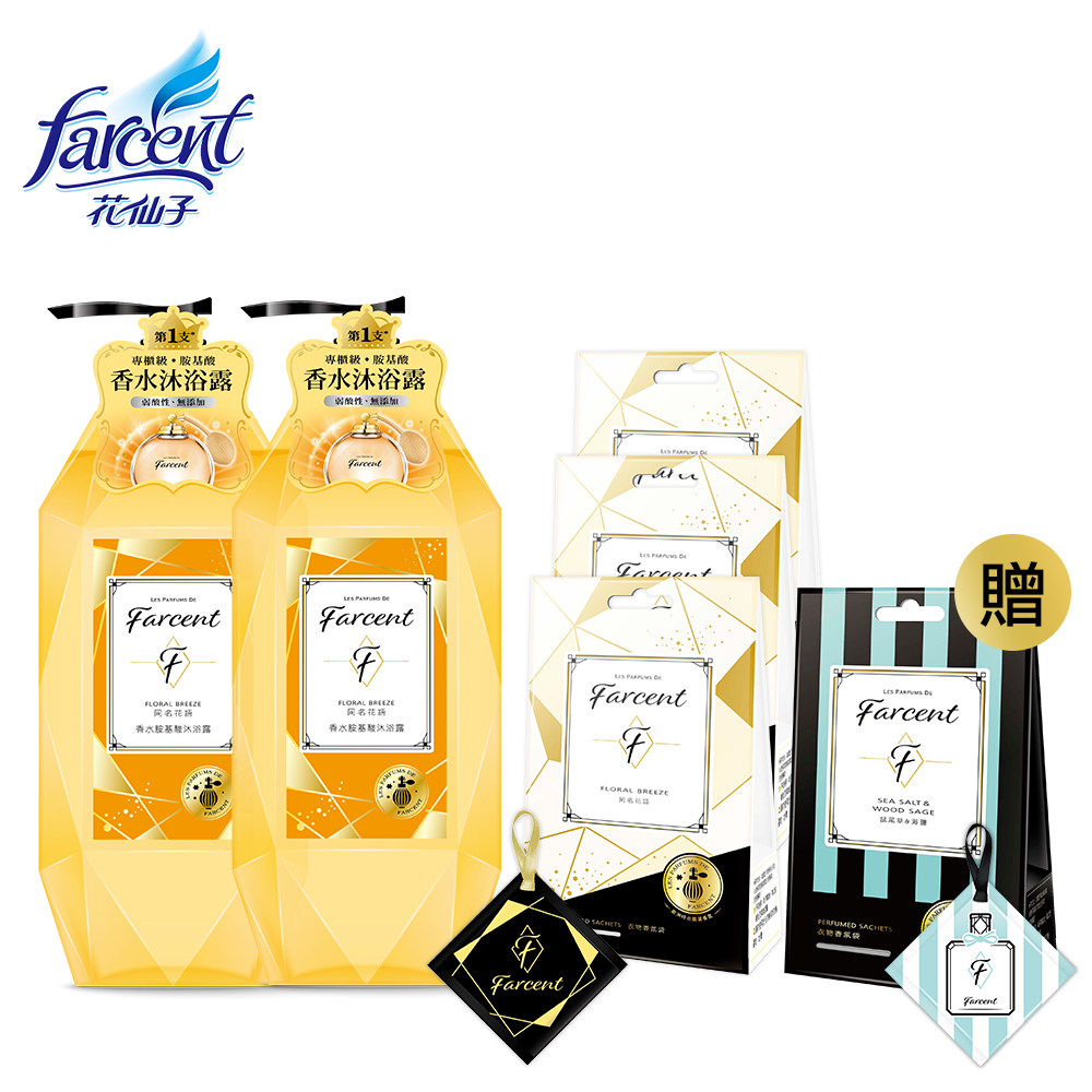 【Farcent香水】香氛沐浴嚴選5件組-同名花語(2沐浴露+3香氛袋)