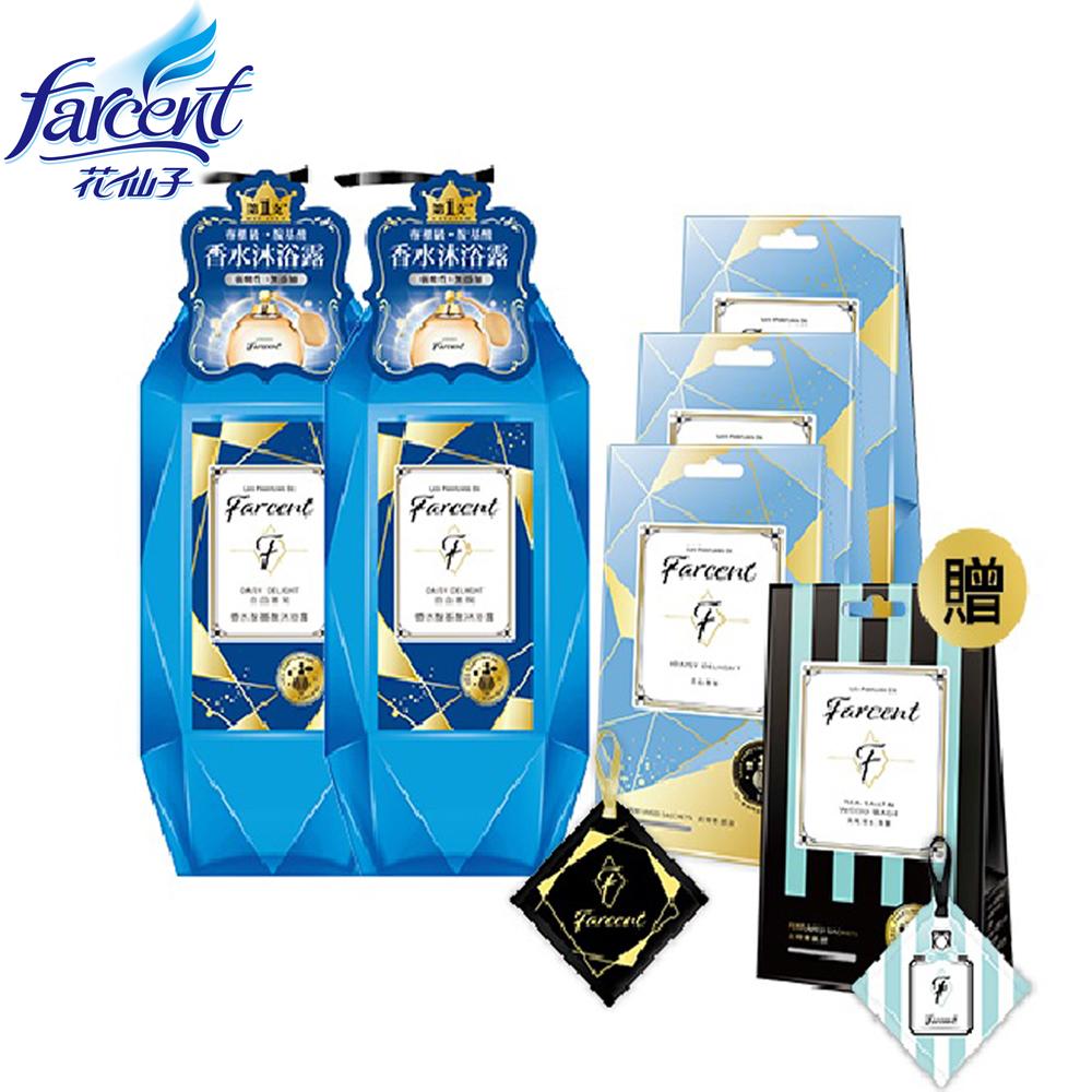 【Farcent香水】香氛沐浴嚴選5件組-自由雛菊(2沐浴露+3香氛袋)
